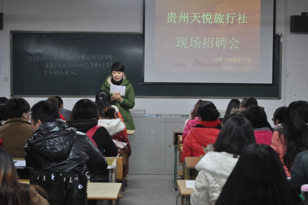 学生积极主动应聘;其次贵州天悦旅行社市场部总经理石园园简要介绍了
